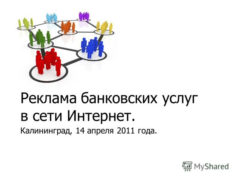 Реклама банковских услуг в сети Интернет. Калининград, 14 апреля 2011 года.