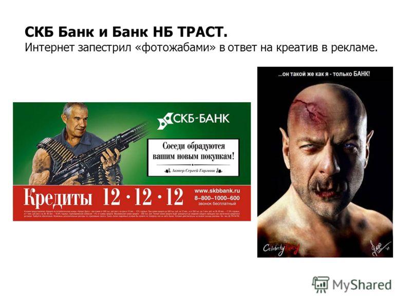 СКБ Банк и Банк НБ ТРАСТ. Интернет запестрил «фотожабами» в ответ на креатив в рекламе.