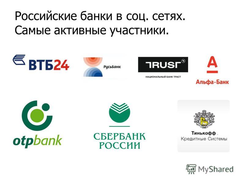 Российские банки в соц. сетях. Самые активные участники.