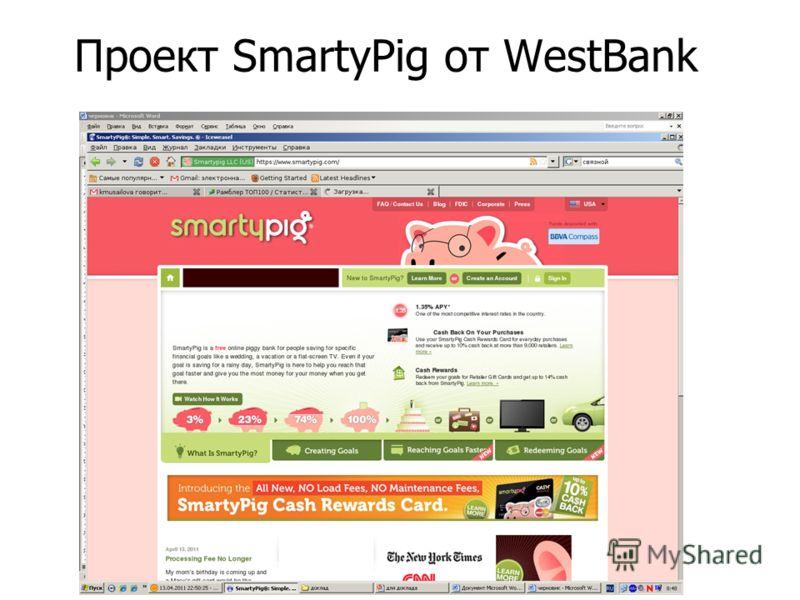 Проект SmartyPig от WestBank