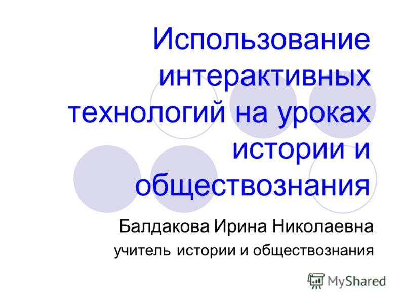 Использование интерактивных технологий на уроках истории и обществознания Балдакова Ирина Николаевна учитель истории и обществознания 1
