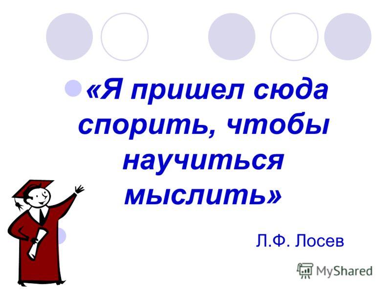 «Я пришел сюда спорить, чтобы научиться мыслить» Л.Ф. Лосев
