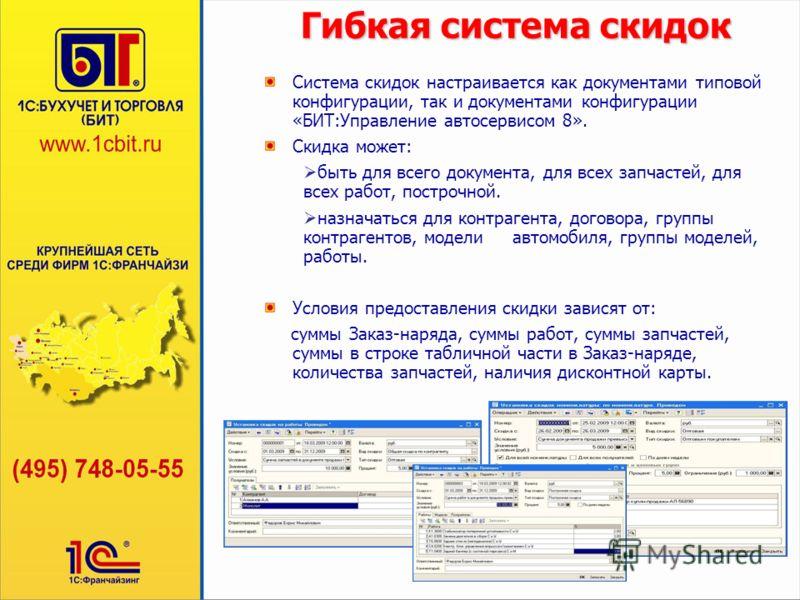 Система скидок настраивается как документами типовой конфигурации, так и документами конфигурации «БИТ:Управление автосервисом 8». Скидка может: быть для всего документа, для всех запчастей, для всех работ, построчной. назначаться для контрагента, до