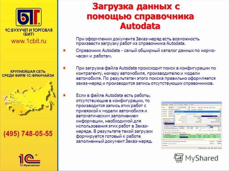Загрузка данных с помощью справочника Autodata При оформлении документа Заказ-наряд есть возможность произвести загрузку работ из справочника Autodata. Справочник Autodata - самый обширный каталог данных по нормо- часам и работам. При загрузке файла