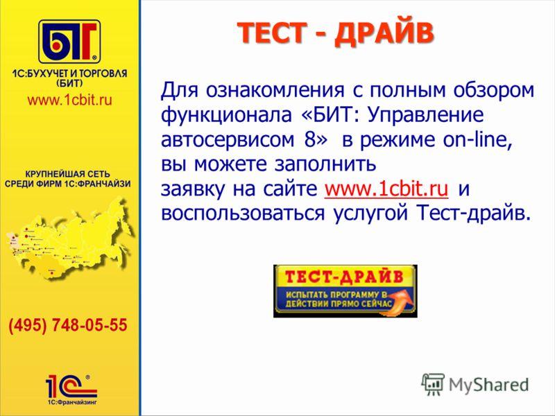 ТЕСТ - ДРАЙВ Для ознакомления с полным обзором функционала «БИТ: Управление автосервисом 8» в режиме on-line, вы можете заполнить заявку на сайте www.1cbit.ru и воспользоваться услугой Тест-драйв.