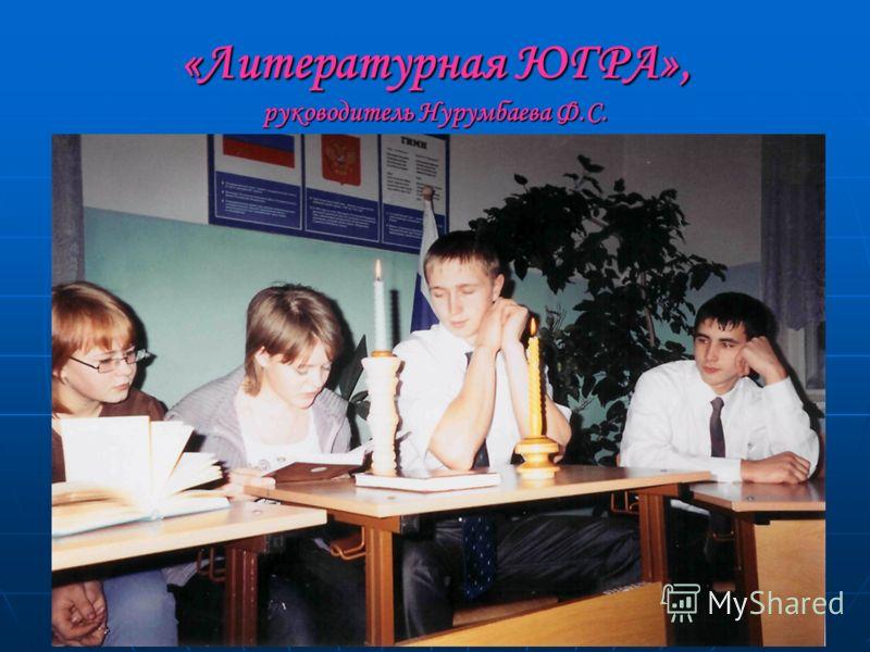 «Литературная ЮГРА», руководитель Нурумбаева Ф.С.
