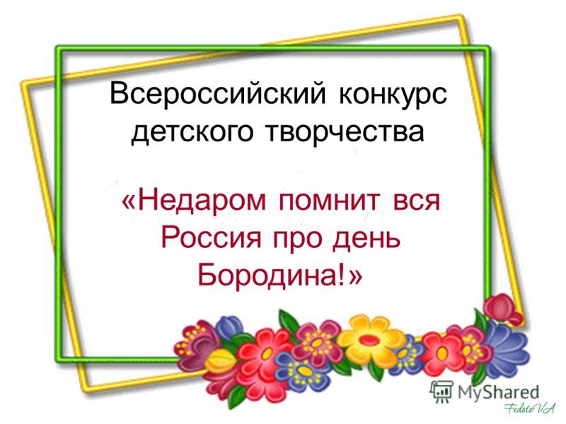 Всероссийский конкурс детского творчества «Недаром помнит вся Россия про день Бородина!»