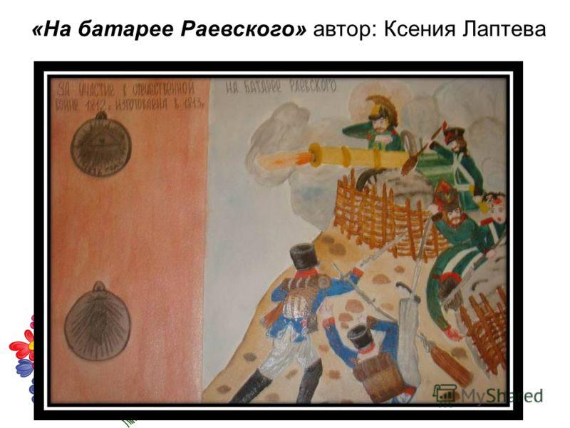 «На батарее Раевского» автор: Ксения Лаптева