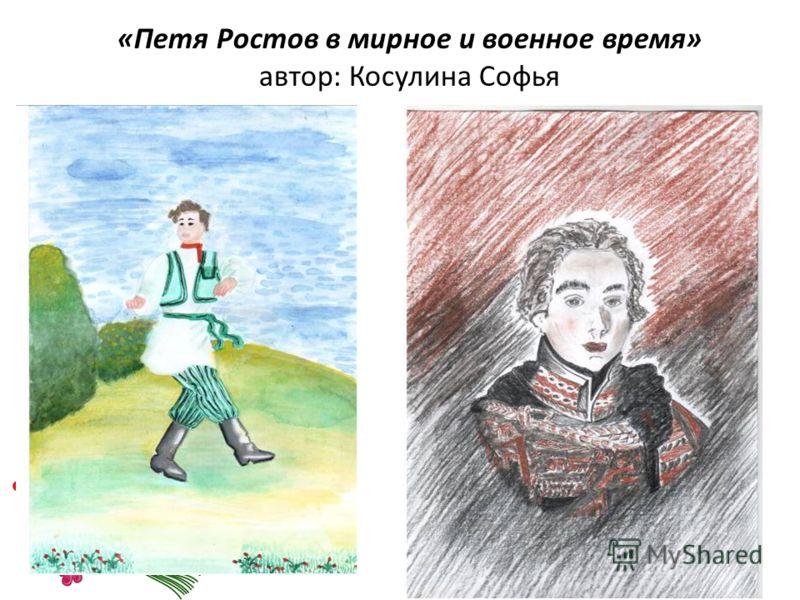 «Петя Ростов в мирное и военное время» автор: Косулина Софья