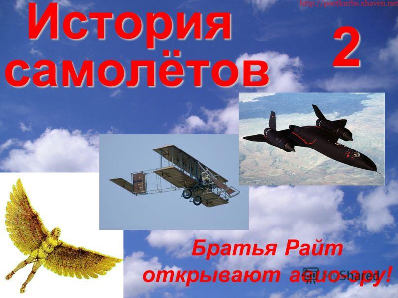 История самолётов 2 Братья Райт открывают авио-эру!
