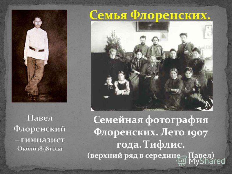Семейная фотография Флоренских. Лето 1907 года. Тифлис. (верхний ряд в середине – Павел) Семья Флоренских.
