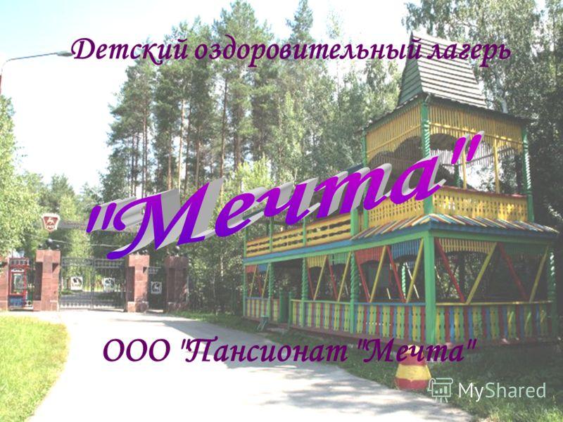 Детский оздоровительный лагерь ООО Пансионат Мечта