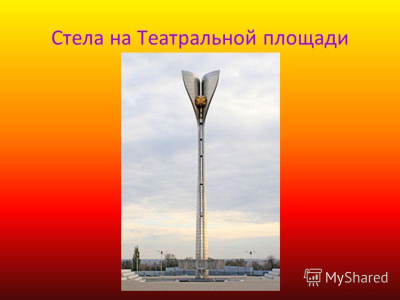 Стела на Театральной площади