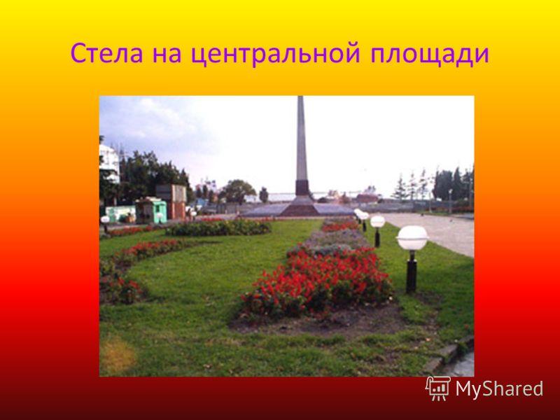 Стела на центральной площади
