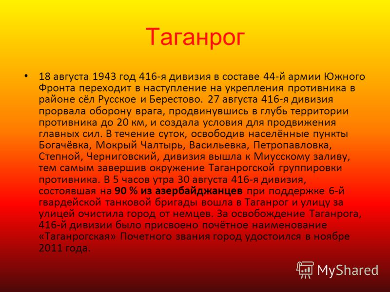 Таганрог 18 августа 1943 год 416-я дивизия в составе 44-й армии Южного Фронта переходит в наступление на укрепления противника в районе сёл Русское и Берестово. 27 августа 416-я дивизия прорвала оборону врага, продвинувшись в глубь территории противн