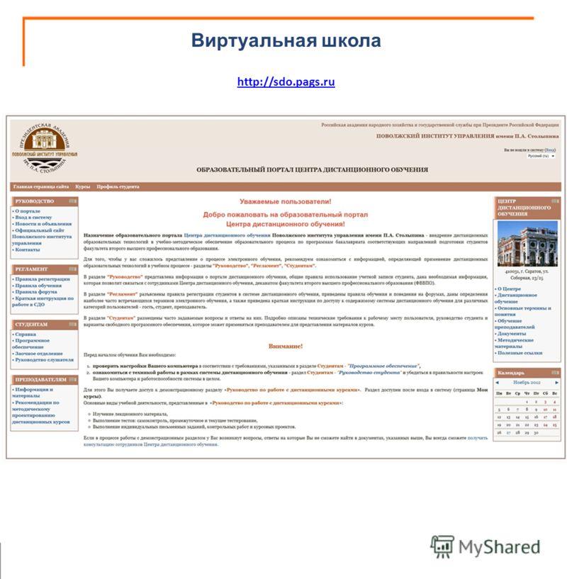 Виртуальная школа http://sdo.pags.ru