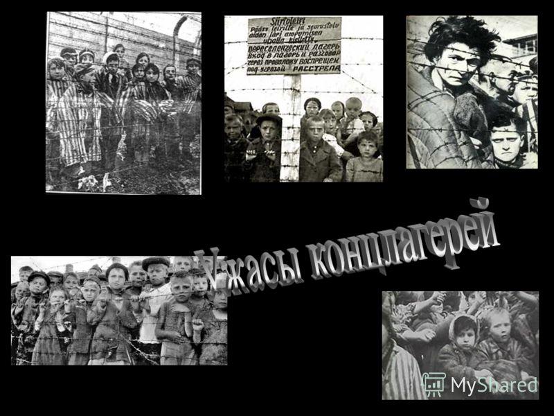 Юные узники Освенцима Узники фашизма в Карелии, г.Петрозаводск Узники Бухенвальда