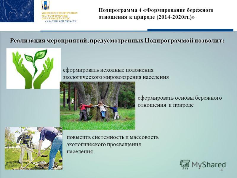 Подпрограмма 4 «Формирование бережного отношения к природе (2014-2020гг.)» сформировать исходные положения экологического мировоззрения населения сформировать основы бережного отношения к природе повысить системность и массовость экологического просв