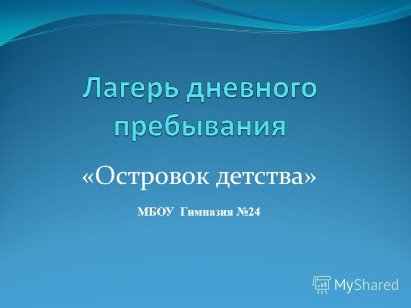 «Островок детства» МБОУ Гимназия 24