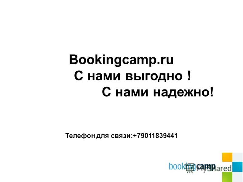 Bookingcamp.ru С нами выгодно ! С нами надежно! Телефон для связи:+79011839441