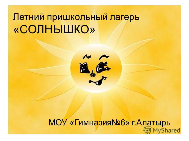 Летний пришкольный лагерь «СОЛНЫШКО» МОУ «Гимназия6» г.Алатырь