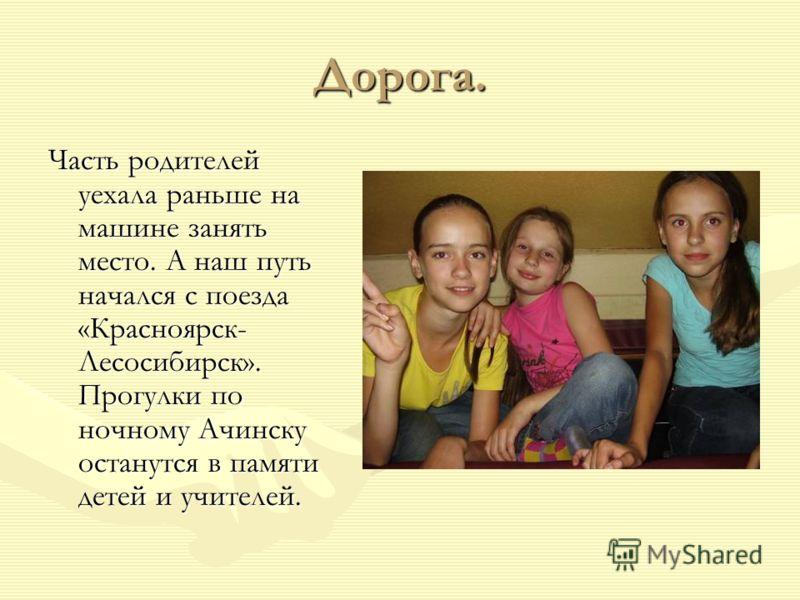 Дорога. Часть родителей уехала раньше на машине занять место. А наш путь начался с поезда «Красноярск- Лесосибирск». Прогулки по ночному Ачинску останутся в памяти детей и учителей.