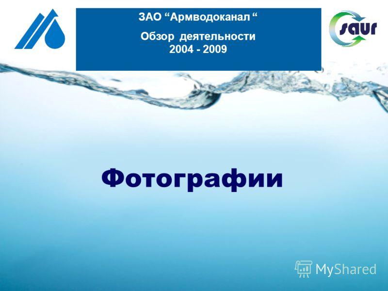 Фотографии ЗАО Армводоканал Обзор деятельности 2004 - 2009