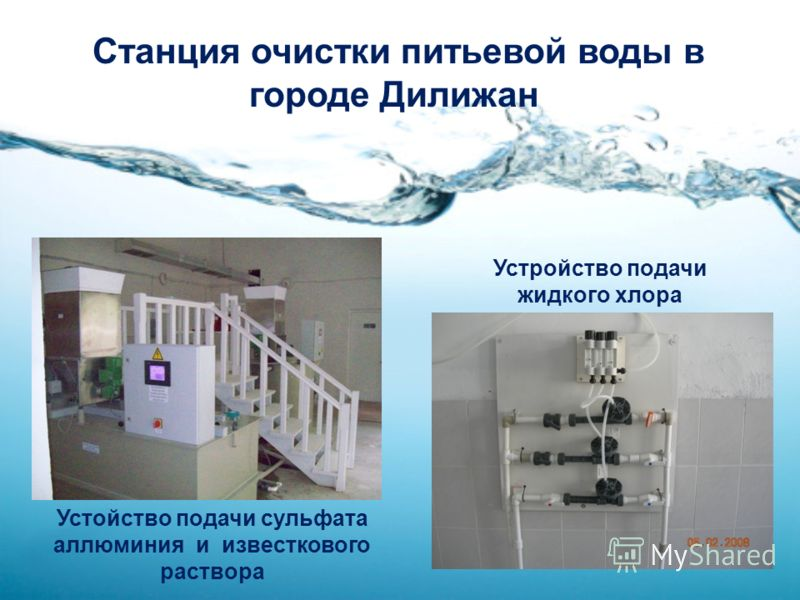 Станция очистки питьевой воды в городе Дилижан Устойство подачи сульфата аллюминия и известкового раствора Устройство подачи жидкого хлора