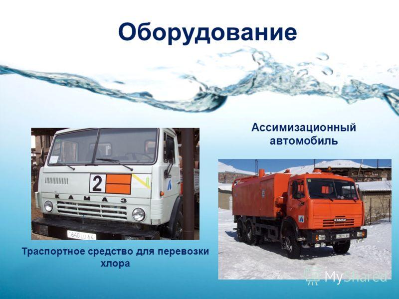 Оборудование Траспортное средство для перевозки хлора Ассимизационный автомобиль