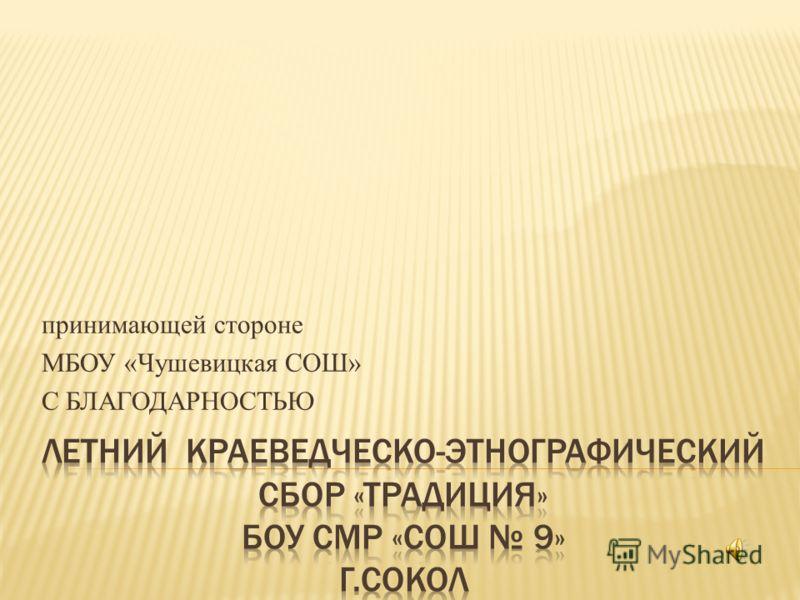 принимающей стороне МБОУ «Чушевицкая CОШ» С БЛАГОДАРНОСТЬЮ