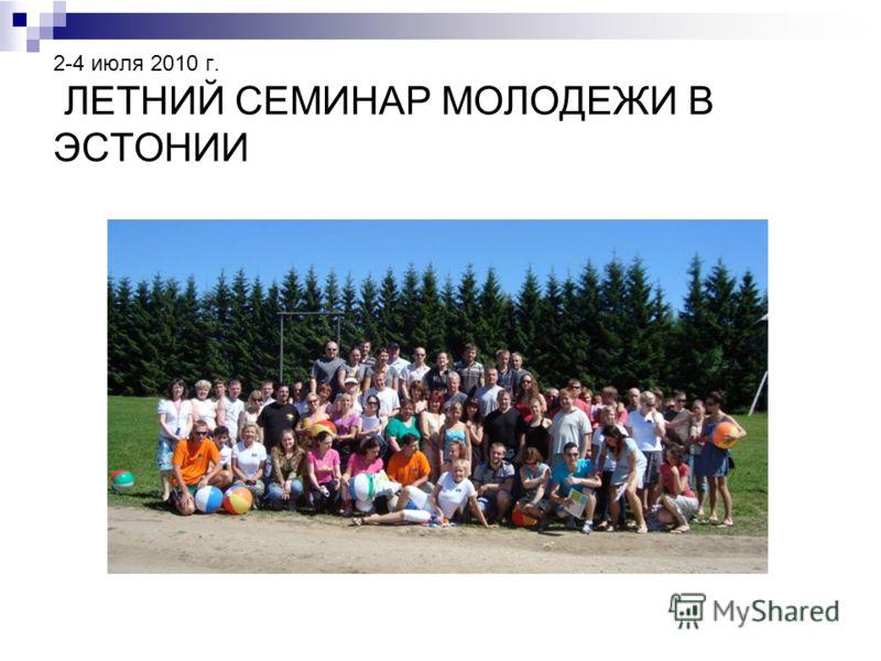 2-4 июля 2010 г. ЛЕТНИЙ СЕМИНАР МОЛОДЕЖИ В ЭСТОНИИ