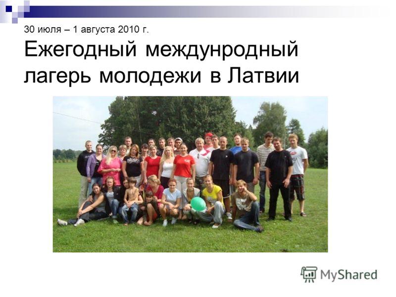 30 июля – 1 августа 2010 г. Ежегодный междунродный лагерь молодежи в Латвии