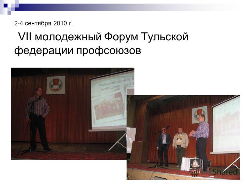 2-4 сентября 2010 г. VII молодежный Форум Тульской федерации профсоюзов