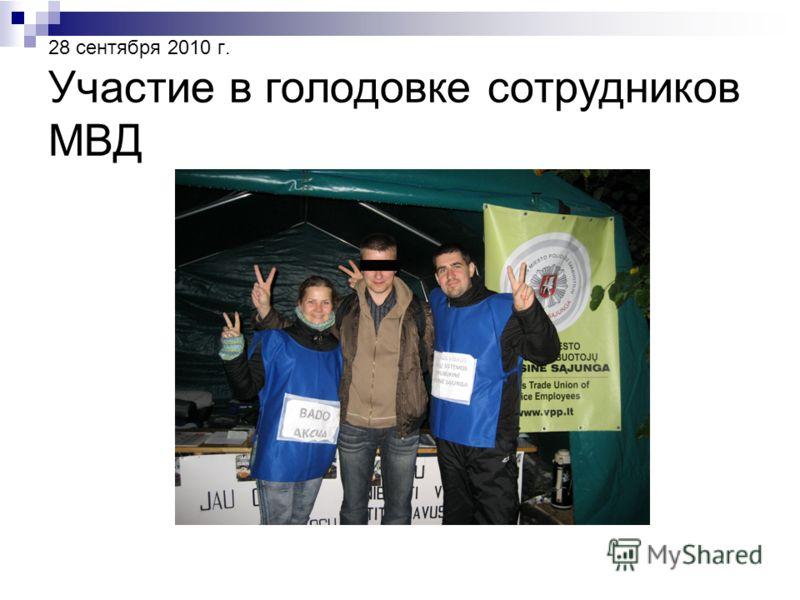 28 сентября 2010 г. Участие в голодовке сотрудников МВД