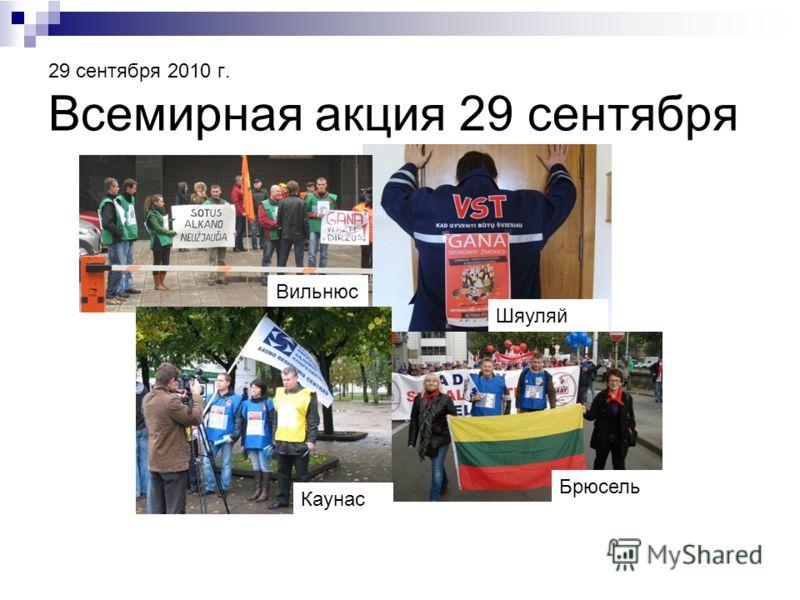 29 сентября 2010 г. Всемирная акция 29 сентября Вильнюс Каунас Брюсель Шяуляй