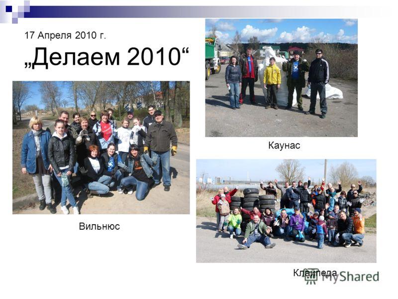 17 Апреля 2010 г.Делаем 2010 Вильнюс Каунас Клайпеда