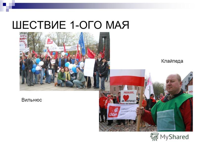 ШЕСТВИЕ 1-ОГО МАЯ Вильнюс Клайпеда