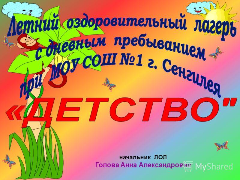 начальник ЛОЛ Голова Анна Александровна
