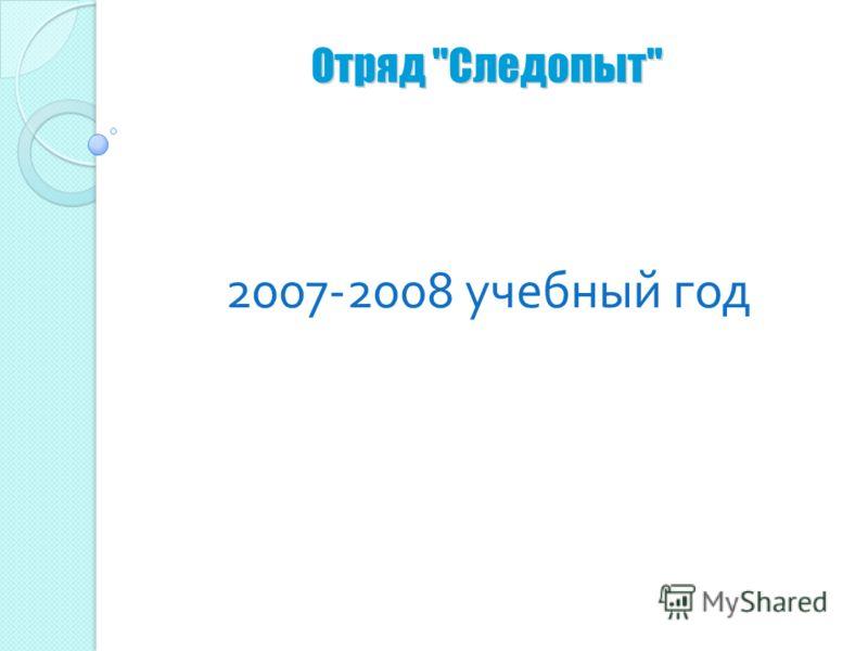 2007-2008 учебный год