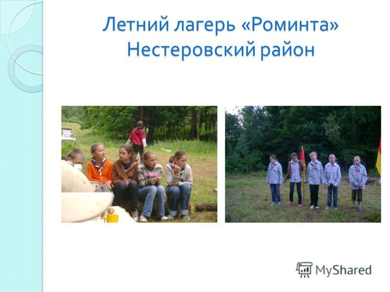Летний лагерь « Роминта » Нестеровский район