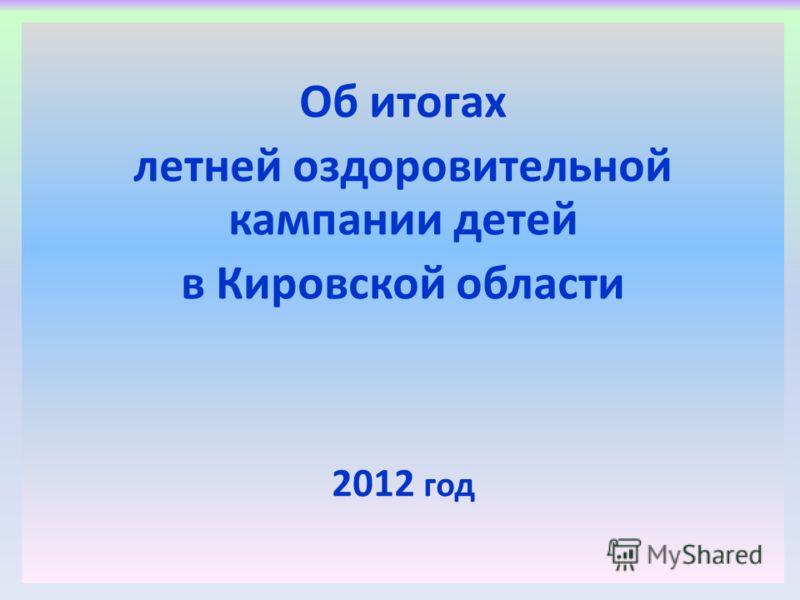 2012 год Об итогах летней оздоровительной кампании детей в Кировской области 2012 год