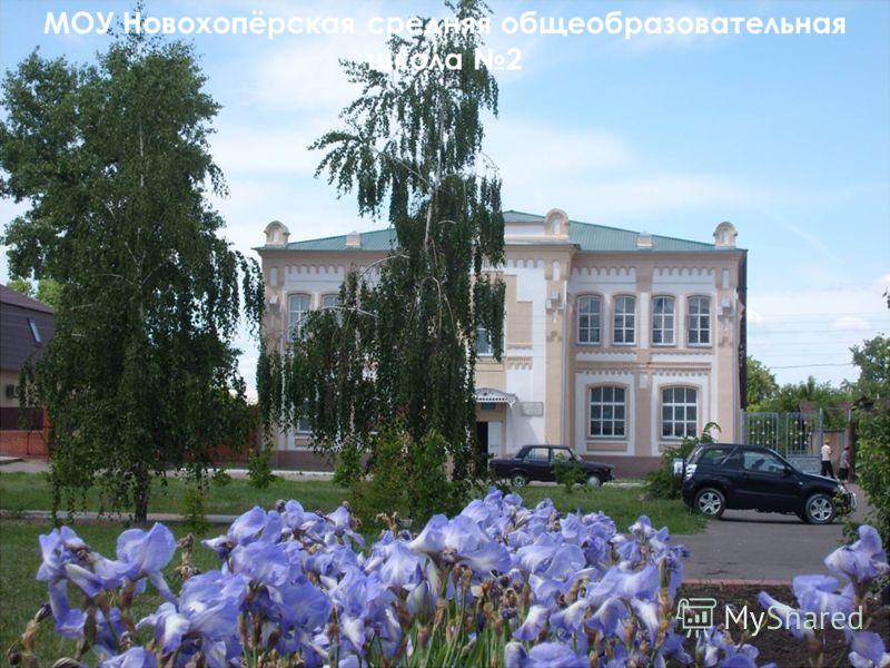 МОУ Новохопёрская средняя общеобразовательная школа 2