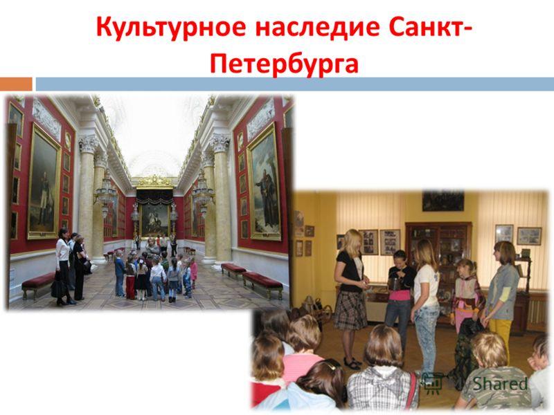 Культурное наследие Санкт - Петербурга