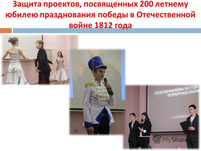 Защита проектов, посвященных 200 летнему юбилею празднования победы в Отечественной войне 1812 года
