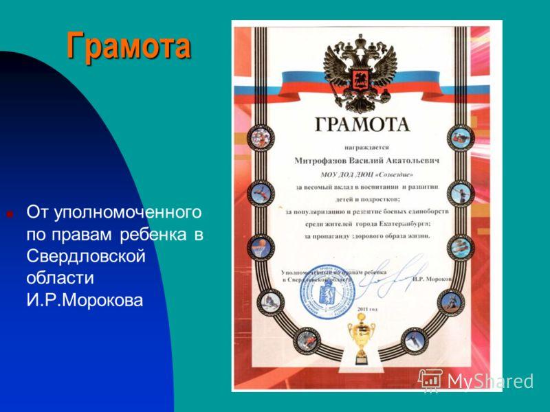 Грамота От уполномоченного по правам ребенка в Свердловской области И.Р.Морокова