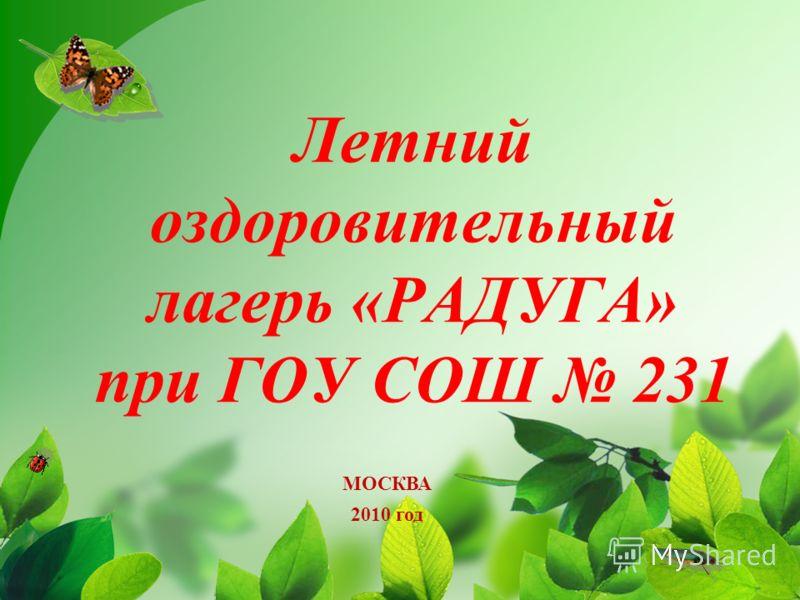 Летний оздоровительный лагерь «РАДУГА» при ГОУ СОШ 231 МОСКВА 2010 год