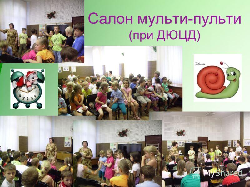 Салон мульти-пульти (при ДЮЦД)