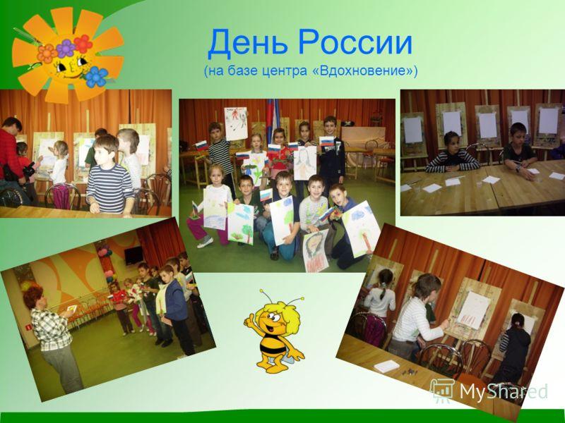 День России (на базе центра «Вдохновение»)