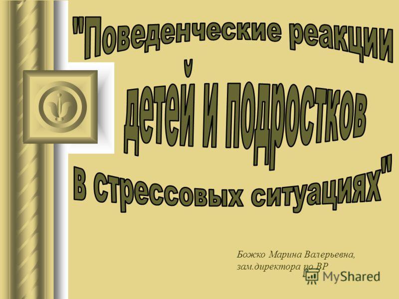 Божко Марина Валерьевна, зам.директора по ВР