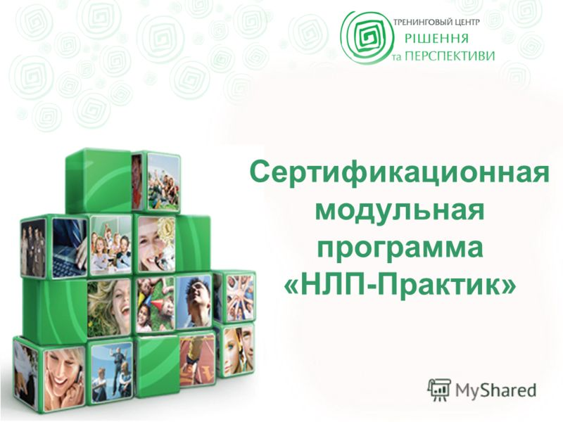 Сертификационная модульная программа «НЛП-Практик»